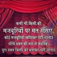 Hindi Quotes – कभी भी  किसी की मजबूरियों