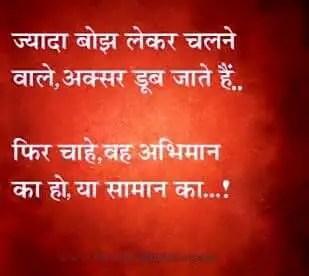 Hindi Quotes – ज़्यादा बोझ लेकर