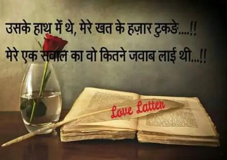 Hindi Shayri  - उसके हाथ में थे