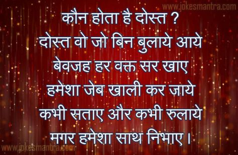 Friendship day message in hindi