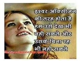 Hindi Quotes – ईश्वर ऑक्सीज़न की