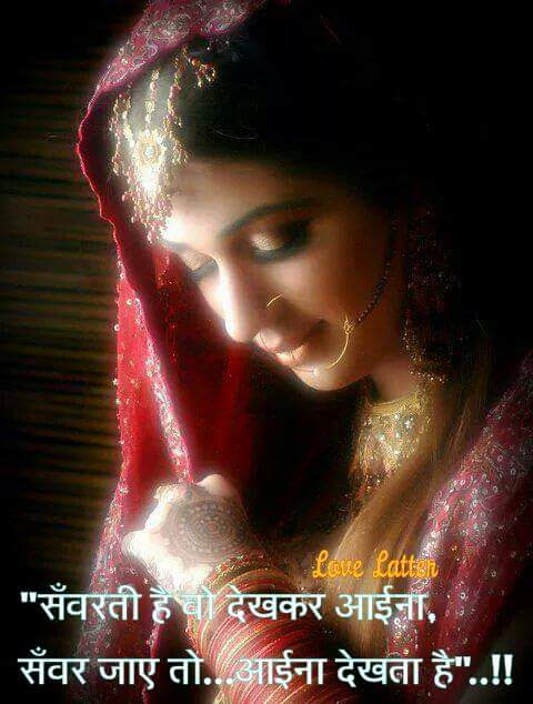 Hindi Love Shayri – संवरती है वो देखकर