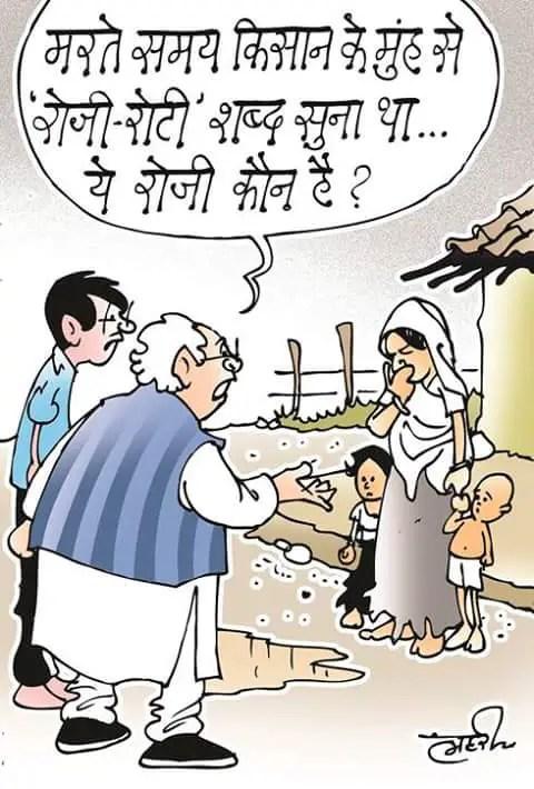 Social cartoon – Marte samay kisan