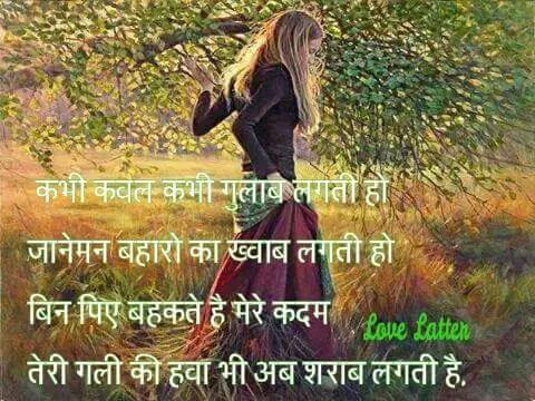 Hindi Love Shayri – कभी कवल कभी गुलाब