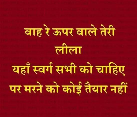 Hindi quotes – वाह रे ऊपर वाले
