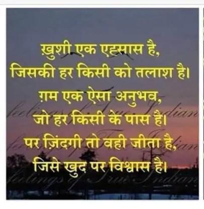 Hindi Shayri ख़ुशी एक एहसास है