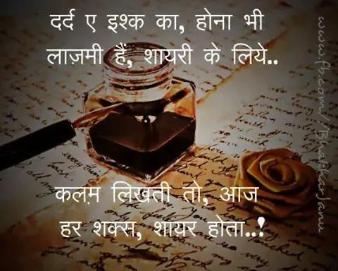 Hindi Shayri – दर्द ए इश्क
