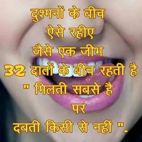 Hindi Quotes दुश्मनो के बीच ऎसे