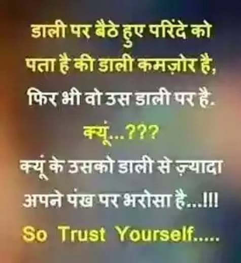 Self Confidence Hindi Quotes