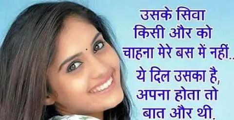 Love Hindi Quotes – उसके सिवा किसी और