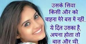 Love Hindi Quotes - उसके सिवा किसी और