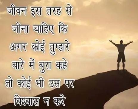 Hindi quotes – जीवन इस तरह से जीना