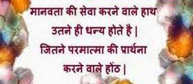 Hindi Quotes -मानवता की सेवा