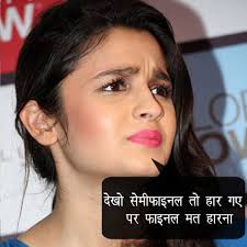 Alia bhatt jokes in Hindi with pictures