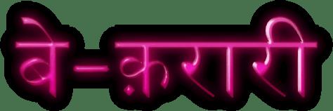 Bekarari Hindi Shayari