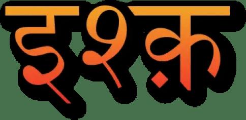 Ishk Hindi Shayari