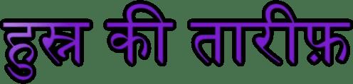 Tareef Hindi Shayari