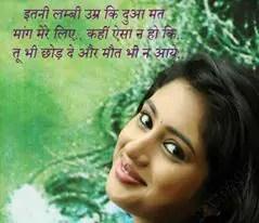 hindi shayri7