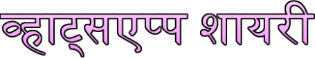 Whatsapp Shayari व्हाट्सएप्प शायरी