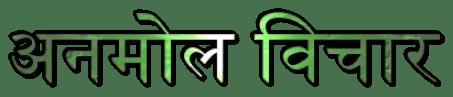 Hindi quotes1