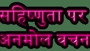 Tolerance Quotes - Net In Hindi com
