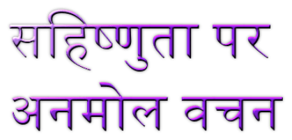 Tolerance quotes in Hindi सहिष्णुता पर अनमोल वचन
