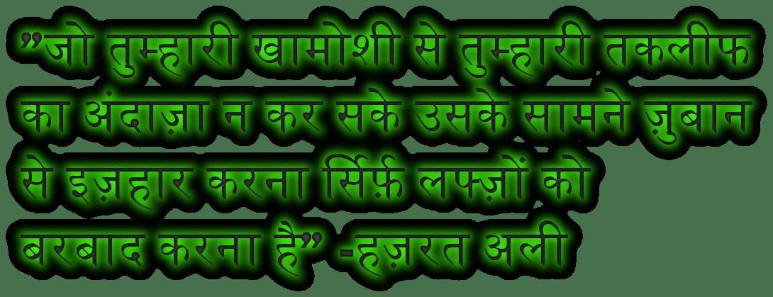 Hazrat Ali Quotes In Urdu Pdf