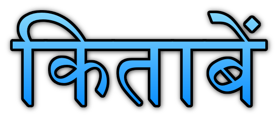 Books quotes in Hindi पुस्तकों पर अनमोल वचन