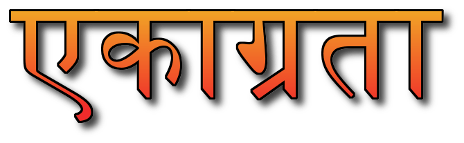 Concentration quotes in Hindi एकाग्रता पर अनमोल वचन