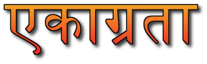 Concentration quotes in Hindi