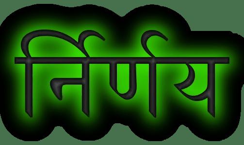 Decision quotes in Hindi निर्णय पर अनमोल वचन