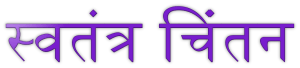 Free Thinking quotes in Hindi