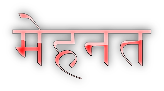 Hard work quotes in Hindi मेहनत पर अनमोल वचन