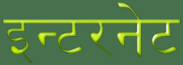 Internet quotes in Hindi इन्टरनेट पर अनमोल वचन