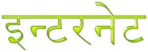 Internet quotes in Hindi