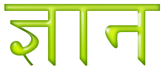Knowledge quotes in Hindi ज्ञान पर अनमोल वचन