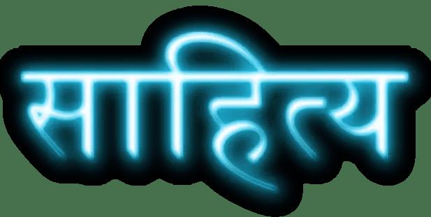 Literature quotes in Hindi साहित्य पर अनमोल वचन