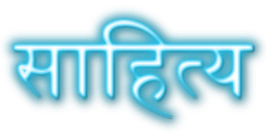 Literature quotes in Hindi