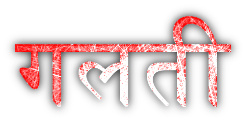 Mistake quotes in Hindi गलती पर अनमोल वचन