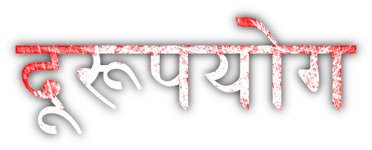 Misuse quotes in Hindi दूरूपयोग पर अनमोल वचन
