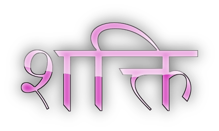 Power quotes in Hindi शक्ति पर अनमोल वचन