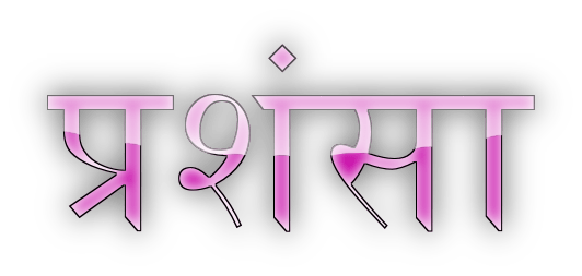 Praise quotes in Hindi प्रशंसा पर अनमोल वचन