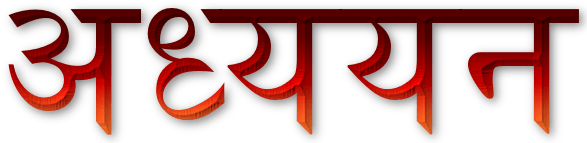 Reading quotes in Hindi अध्ययन पर अनमोल वचन