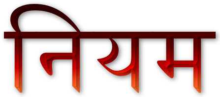 Rule quotes in Hindi नियम पर अनमोल वचन