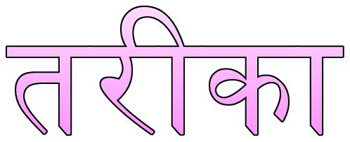 Smart way quotes in Hindi तरीका पर अनमोल वचन