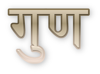 Virtue quotes in Hindi गुण पर अनमोल वचन
