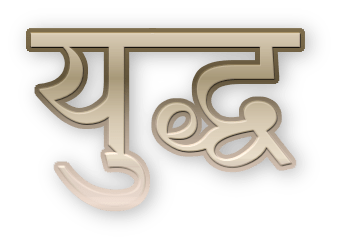 War quotes in Hindi युद्ध पर अनमोल वचन