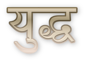 War quotes in Hindi