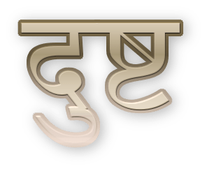 Wicked quotes in Hindi