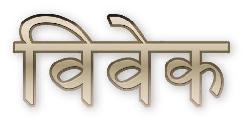 Wisdom quotes in Hindi विवेक पर अनमोल वचन